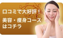 高田馬場で大人気!美容・痩身コースについてはコチラ