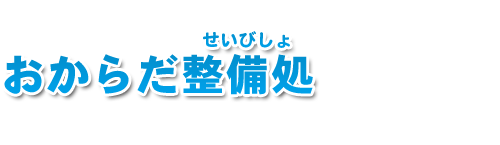 新宿・高田馬場の整体院・マッサージ店 おからだ整備処DOCK