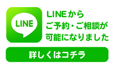 LINEからご予約・ご相談が可能になりました。