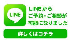 LINEからご予約・ご相談が可能になりました。