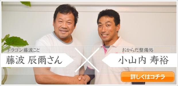 WorldGRAPH8月号でドラゴン藤波こと藤波辰爾さんと対談させていただきました!
