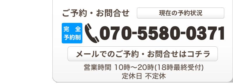 新宿・高田馬場の整体院・マッサージ店 おからだ整備処DOCKのお問合せ先